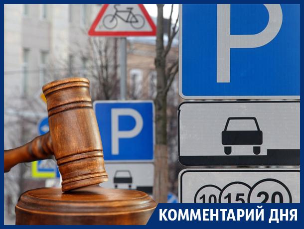 Юрист назвал истерией и конвульсиями штрафы от «Горпарковок» в Воронеже