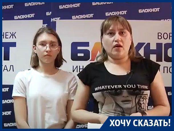 Женщина, покалечившая мою дочь, сбежала от закона! – жительница Воронежа