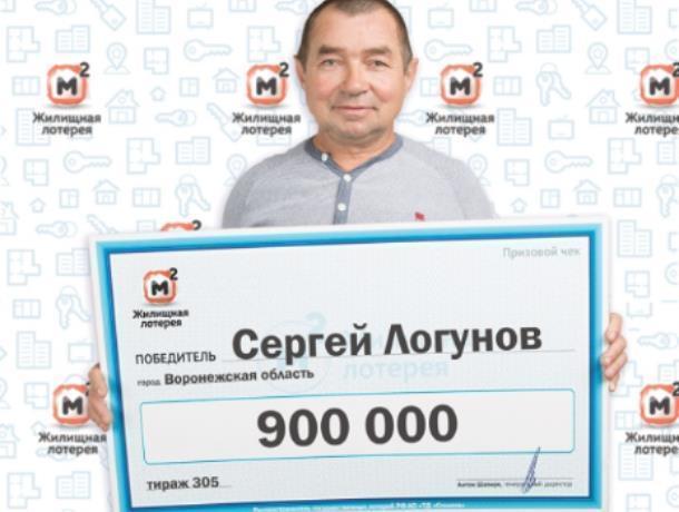 Машинист из Воронежа сорвал куш в лотерее благодаря жене