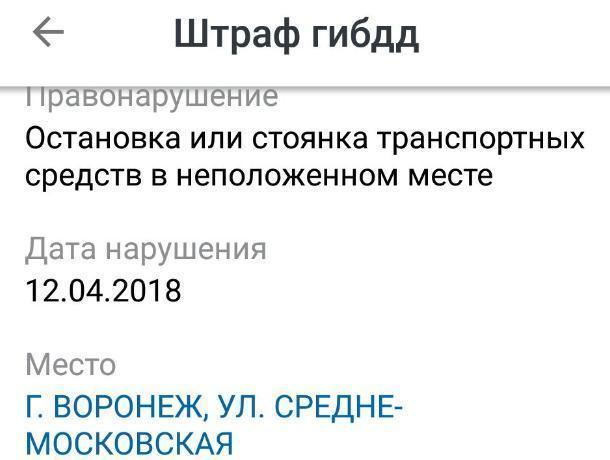 Автомобилистка пожаловалась на мифические штрафы в Воронеже