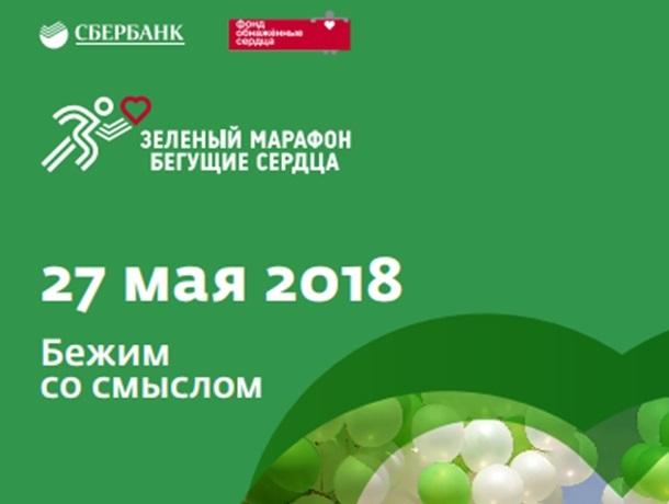 До старта Зеленого марафона «Бегущие сердца» остается 10 дней!