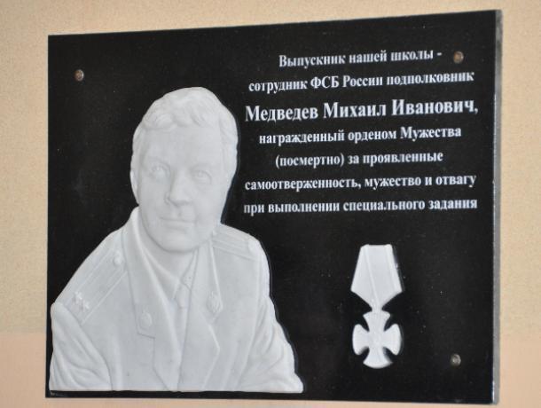 Память героически погибшего подполковника воронежского УФСБ увековечили в Липецке