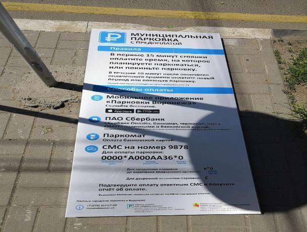 В центре Воронежа установят еще 350 парковочных табло