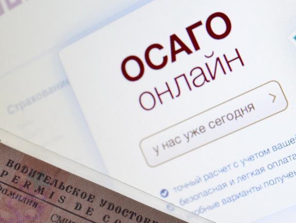 Воронежцев предупредили о мошенничестве с электронным ОСАГО
