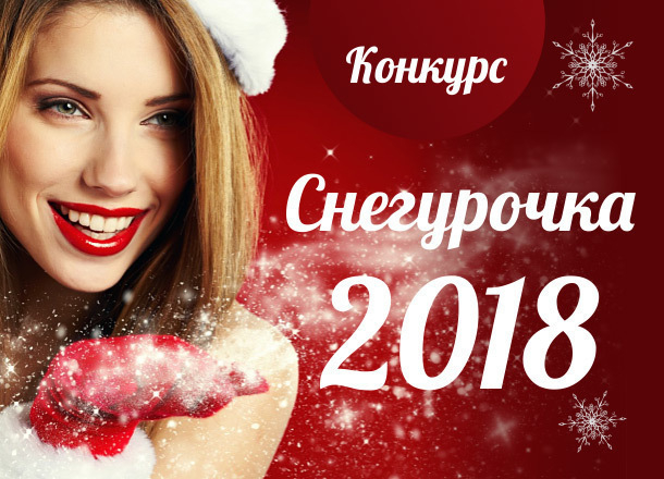 «Блокнот Воронеж» объявляет прием заявок на конкурс «Снегурочка-2018»
