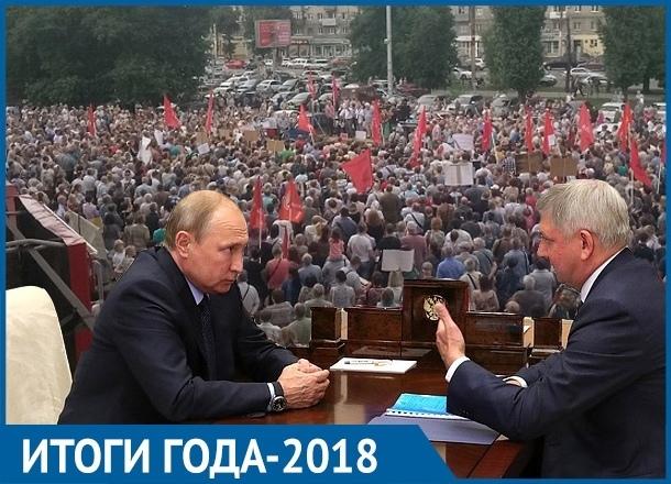Повышение пенсионного возраста и создание ОЭЗ в Воронеже: итоги 2018 года