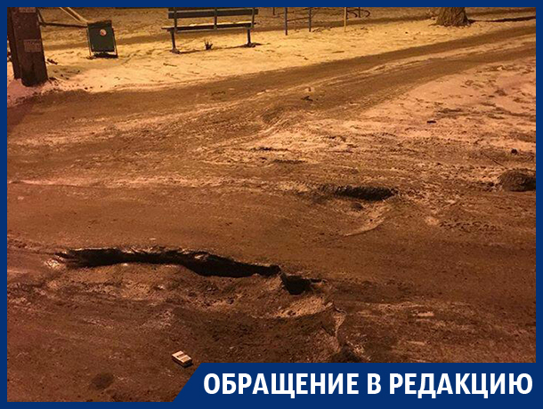 Воронежцы вынуждены объезжать опасные выбоины на дороге по детской площадке