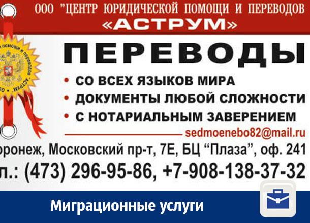 Миграционные услуги в Воронеже