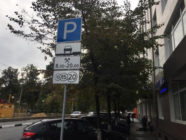 Система платных парковок породила мошенников в Воронеже