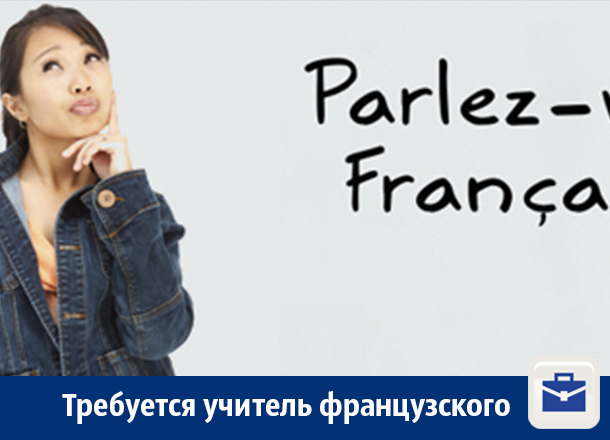 В Воронеже ищут учителя французского языка