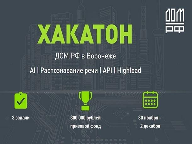 ДОМ.РФ приглашает IT-специалистов принять участие в хакатоне и выиграть приз