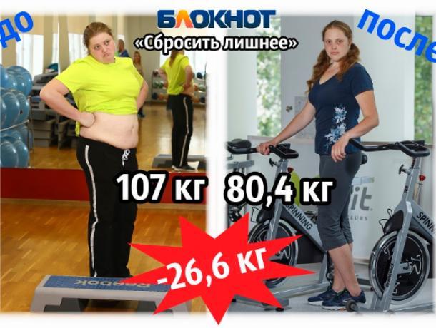 Ольга Петрова поменяла лишний вес на 70 тыс рублей