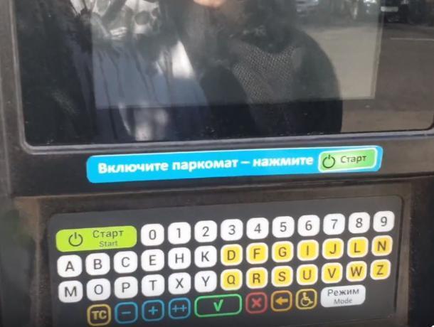 Воронежцы пожаловались на неработающие терминалы оплаты парковок