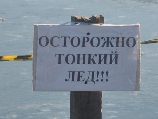 Cотрудники экстренных служб предупреждают воронежцев обопасности выхода налёд водохранилища