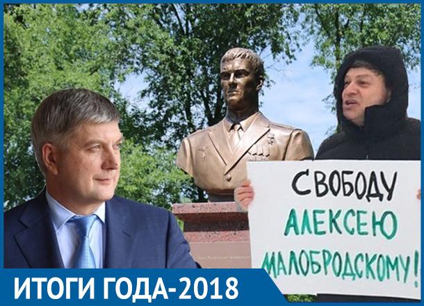 Итоги 2018 года: Ссора Бычкова с Гусевым и новые памятники Воронежа