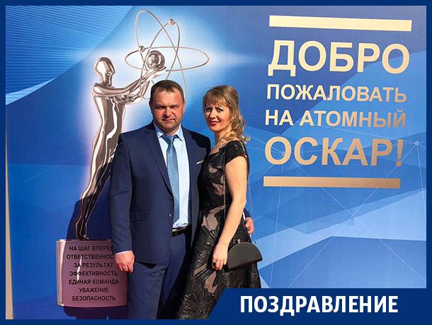 Воронежец получил «Атомный Оскар» в Москве