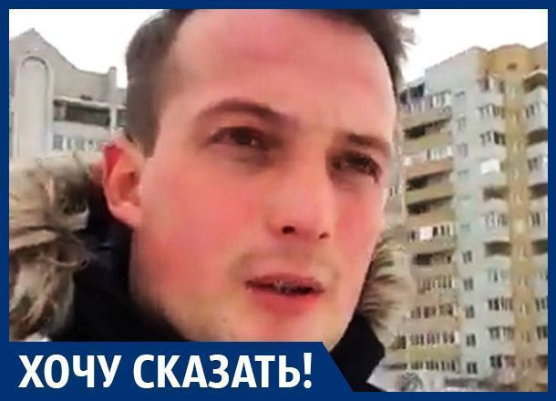 Мы с соседями призываем к вотуму недоверия мэрии! – воронежец Евгений Косолопов