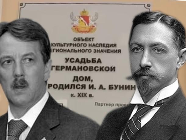 Воронежское правительство валяет дурочку с Троянским конём в доме Бунина