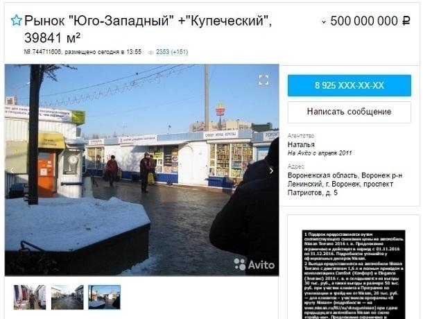 НаAvito продается Юго-Западный рынок Воронежа