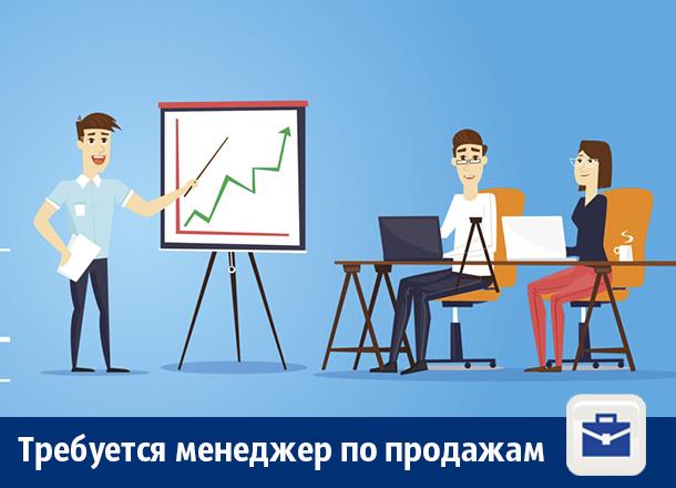 Менеджеру по продажам предлагают работу в Воронеже