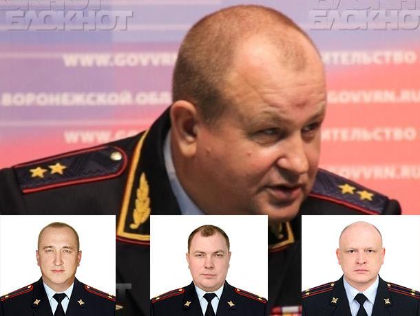 Начальников воронежской полиции перетасовали после отставки Александра Сысоева