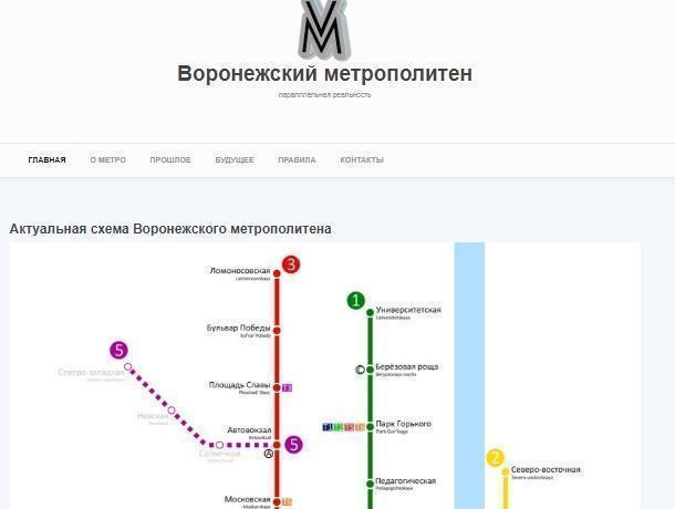 Параллельная действительность?: ВВоронеже неизвестные разработали сайт для будущего метрополитена