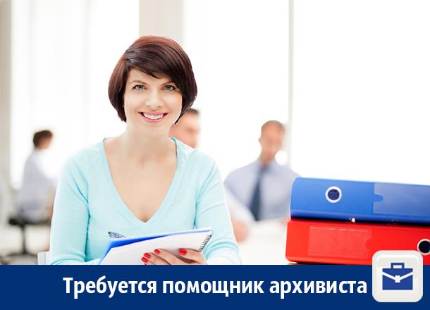 Помощнику архивиста предлагают работу в Воронеже