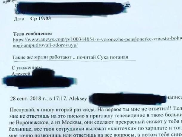 Пациенты присылают воронежским врачам письма с угрозами
