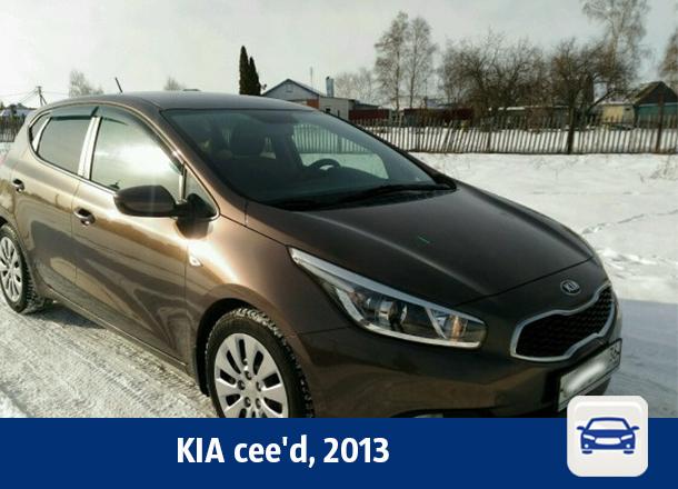 В Воронеже продают Kia cee'd