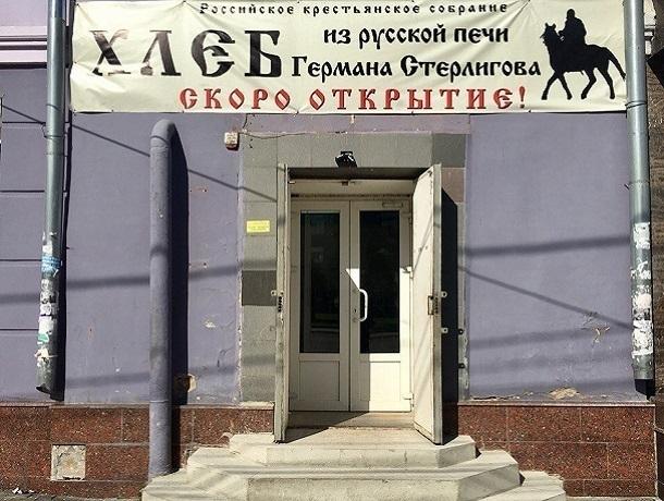 В здании воронежской мэрии откроют магазин с запретом на вход для геев