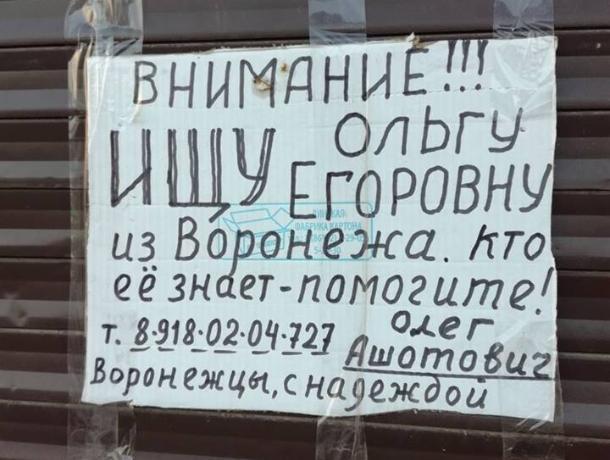 Олег Ашотович с надеждой ищет Ольгу Егоровну из Воронежа