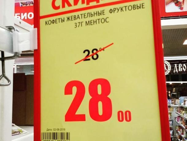 Воронежцы высмеяли «невероятно щедрую» скидку в супермаркете