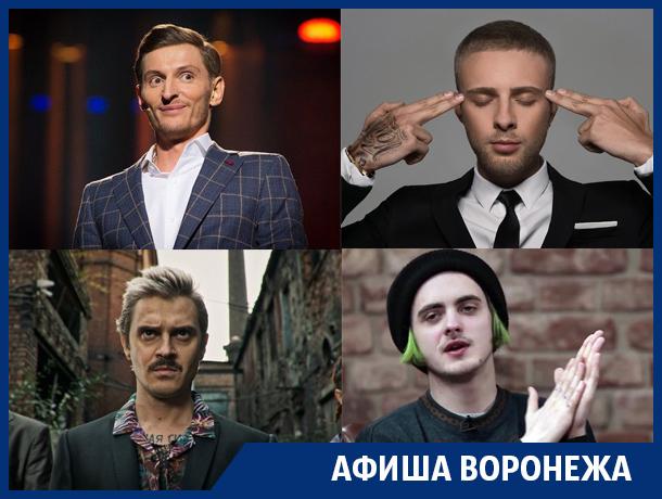 Куда сходить в Воронеже: звезды мирового масштаба Little Big, концерты Воли и Крида
