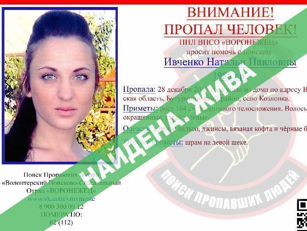 В Воронежской области нашли пропавшую перед Новым годом женщину со шрамом