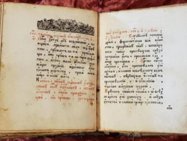 В Воронеже продают 400-летнюю книгу за 200 тыс.рублей