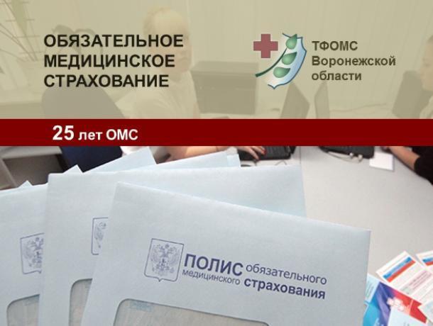 25 млрд рублей получит система ОМС в Воронежской области в 2018 году