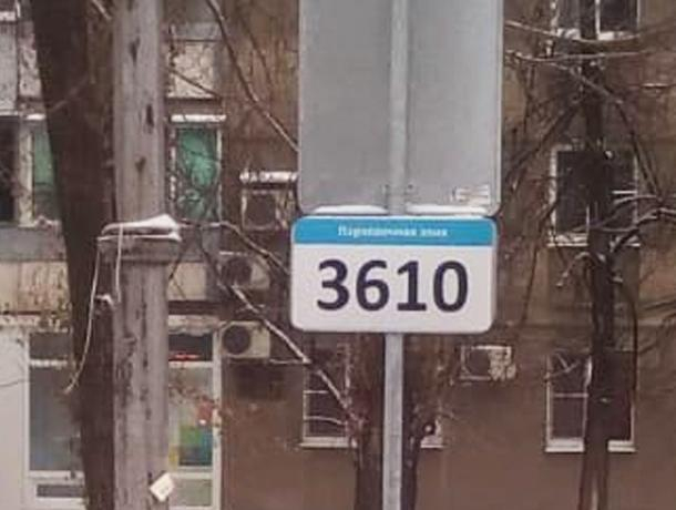 Воронежцы заставили концессионера доводить до ума платные парковки