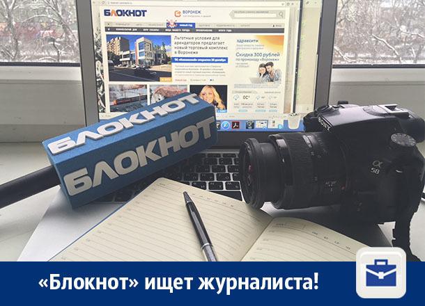В команду «Блокнот Воронеж» требуется талантливый журналист