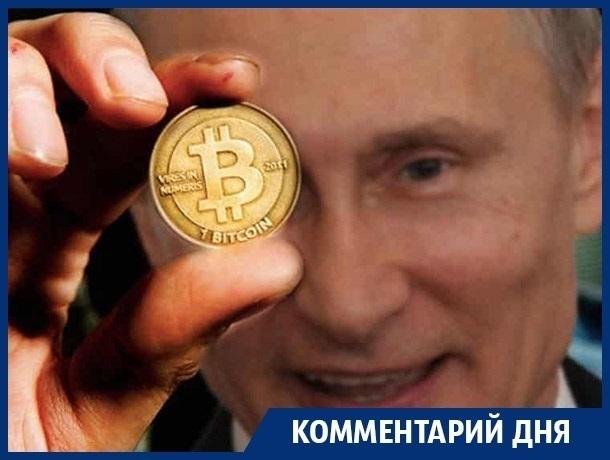 Биткоины захватили президента России! – воронежский политолог