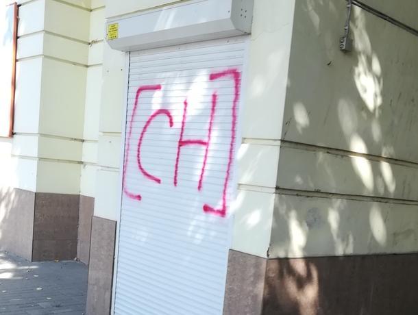 Воронежцы сообщили о странных надписях, появляющихся на улицах города