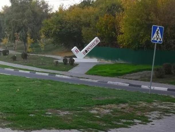 Израненное сердце знака «Я люблю Воронеж» бесследно пропало