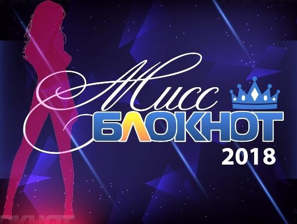 Началось голосование в конкурсе «Мисс Блокнот Воронеж-2018»