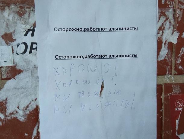 В Воронеже сфотографировали объявление для самых непонятливых