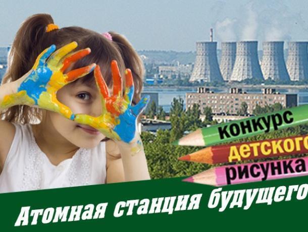 Стартовало голосование в конкурсе «Атомная станция будущего»