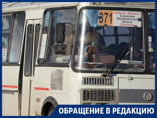 С пассажиров уже берут 23 рубля за проезд по Воронежу
