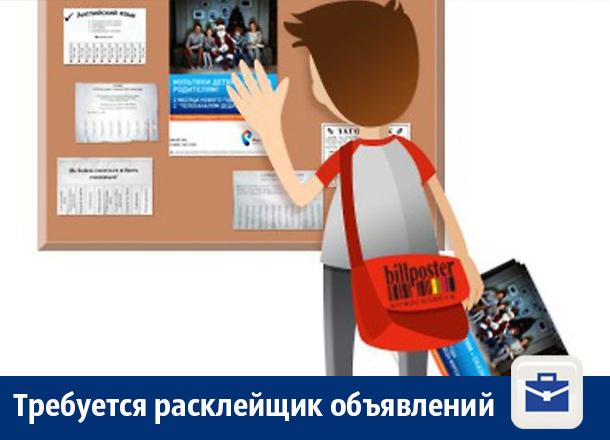 Расклейщику объявлений предлагают работу в Воронеже