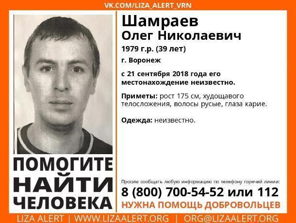 В Воронеже ищут пропавшего 39-летнего мужчину с карими глазами