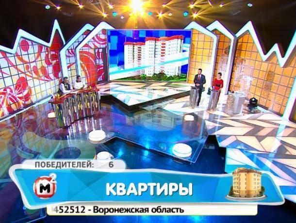 Воронежец выиграл квартиру в «Жилищной лотерее»