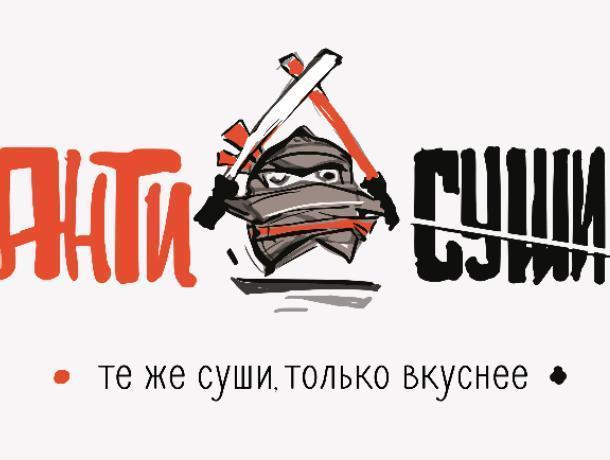 Мы не подделка! - руководитель сети «Антисуши» Алексей Углянский