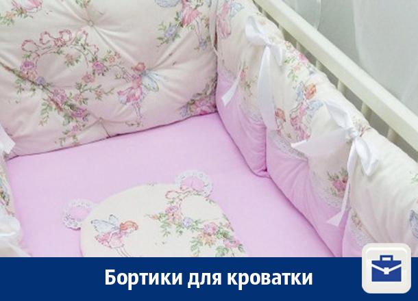 В Воронеже продаются бортики для детской кроватки